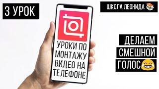 как сделать смешной голос в видео инстаграм на айфоне