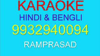 amay dubaili re amay bhashaili re Karaoke by Ramprasad 9932940094