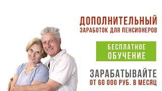 дополнительный заработок для пенсионеров