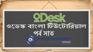 oDesk Bangla Tutorial (Part-7)