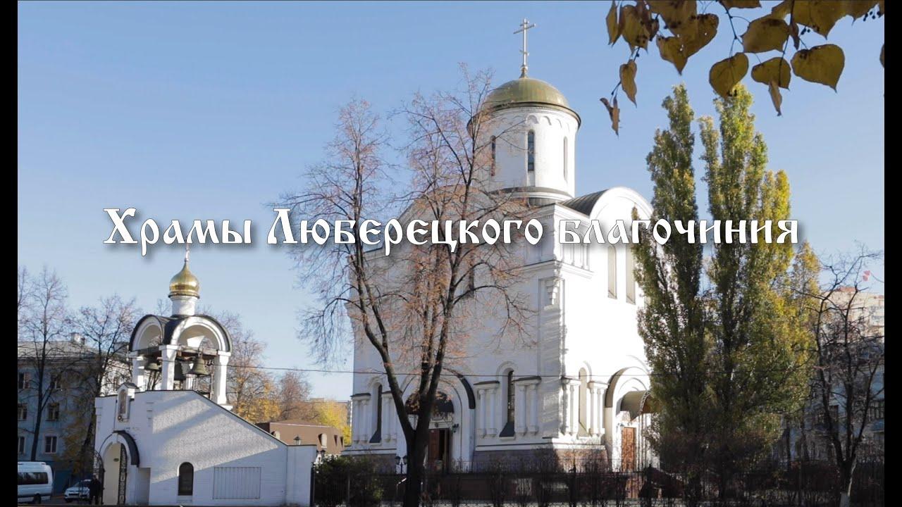 Фильм о храмах Люберецкого благочиния