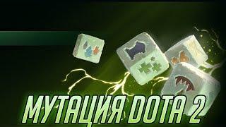 Dota 2 - Мод Мутаций в Компендиуме 2018