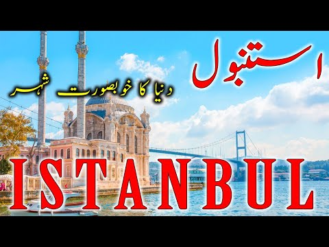 Travel to Istanbul | Documentry & History about Istanbul  In Urdu & Hindi  | استنبول کی سیر