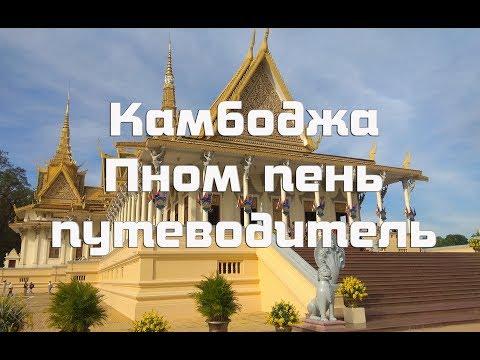 Пном пень , Камбоджа   Самая полная экскурсия по городу , все достопримечательности и цены