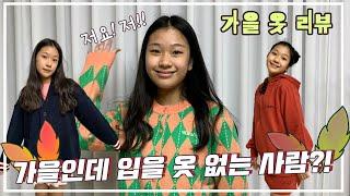 10대 옷 코디! 여학생이 입기 좋은 가을 옷 후기(f…