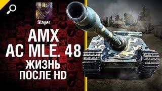 AMX AC mle 48: жизнь после HD - от Slayer [World of Tanks]