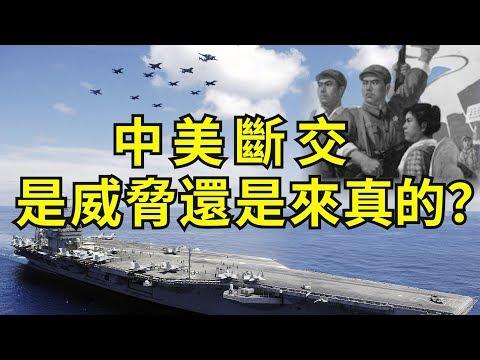 江峰:川普发声断交,军事外交经济文化全动员;中共呛声反制,革命八卦报连续骂大街