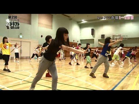 第2回AKB48グループドラフト会議 #8 レッスン合宿(中編) / AKB48[公式]