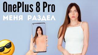НОВОСТИ: One Plus 8 Pro - раздевает, Playstation 5 не некстген, Pocophone F2 Pro всех убивает.