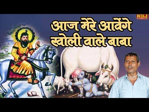 Aaj Mere Aavenge Kholi Wale Baba | हरयाणवी काली खोली भजन | NDJ Film Official