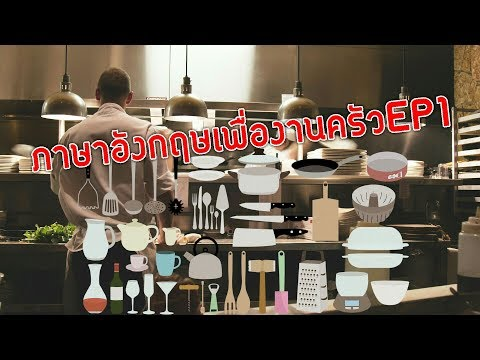 ภาษาอังกฤษสำหรับงานครัว EP1# 25 คำศัพท์อุปกรณ์ในครัว