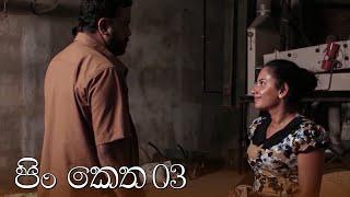 Pin Ketha | Episode 03 - (2021-02-27) | ITN Thumbnail
