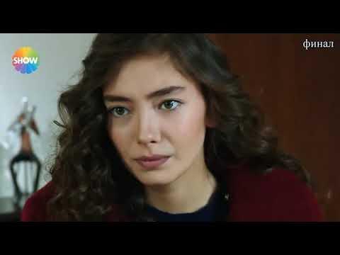 Два лица Стамбула - Если будешь счастлива и улыбаться, я буду спокоен (50 серия ФИНАЛ).