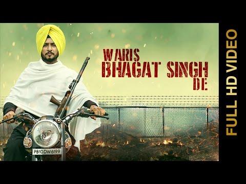 WARIS BHAGAT SINGH DE (Full Video) || SUKHWINDER SUKHI || Latest Punjabi Songs 2016 || Amar Audio