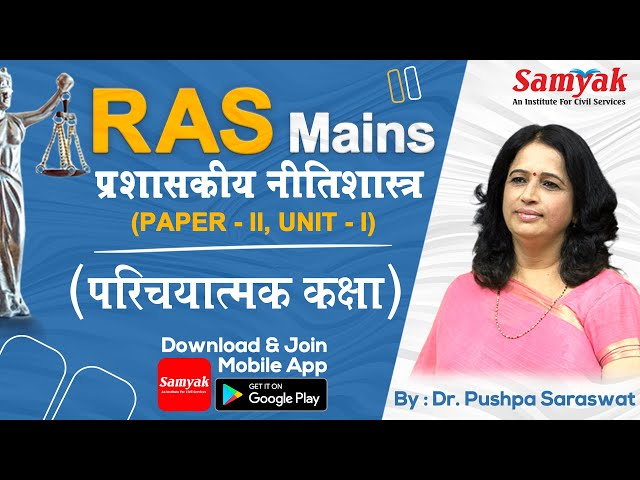 Administrative Ethics by Dr. Pushpa Saraswat. An introductory class for RAS Mains