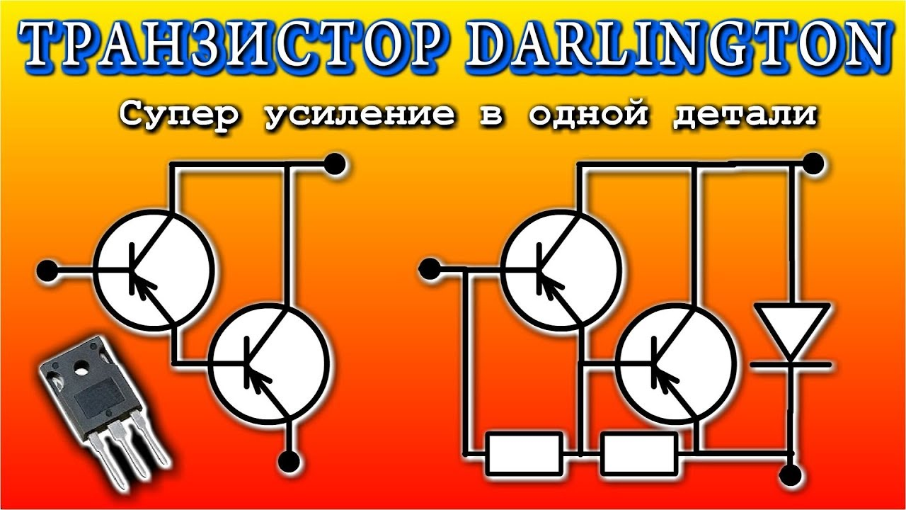 СОСТАВНОЙ ТРАНЗИСТОР ПАРА DARLINGTON