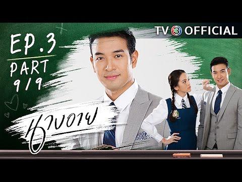 นางอาย NangEye EP.3 ตอนที่ 9/9 | 30-09-59 | TV3 Official