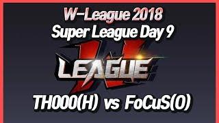 워크3 W-League : Super League Day9 - TH000(H) vs FoCuS(O)