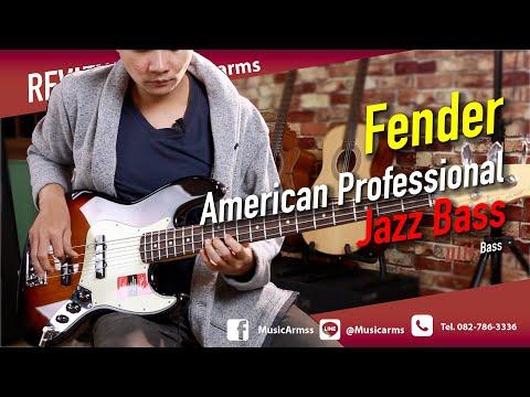 เบสไฟฟ้าสัญชาติอเมริกัน I was made a hit in USA | Fender American Professional Jazz Bass