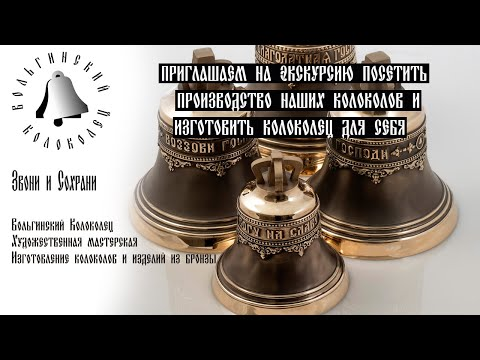 🔔🔔🔔Экскурсии на производство колоколов Вольгинский Колоколец 2019 г