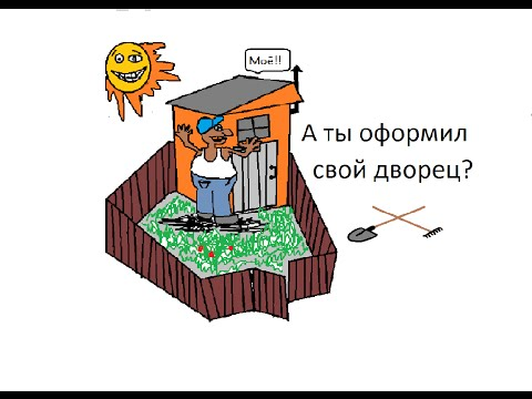 Как оформить участок в садоводстве или огородничестве в собственность (приватизация земли)