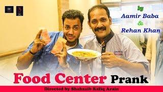 Funny Prank | Food Center Prank | by Aamir Baba & Rehan Khan | Bach Ke Rehna Re