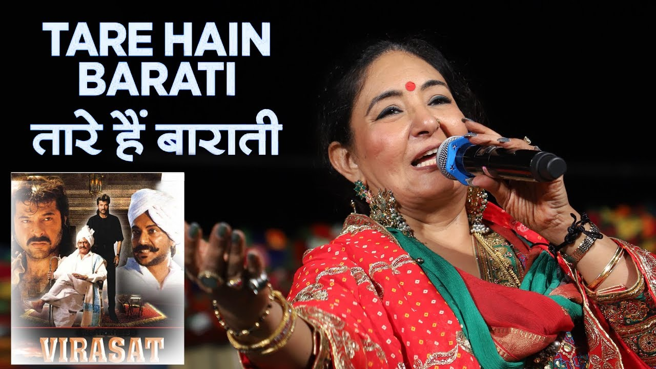 Download (Live)Tare Hai Baraati (तारे हैं बाराती )    Jaspinder Narula    Bollywood Singer   