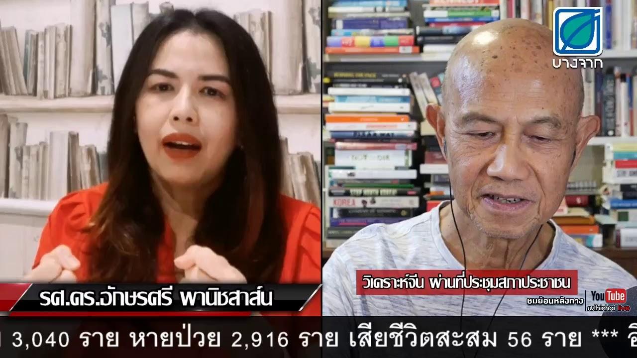 Suthichai Live: วิเคราะห์จีน ผ่านที่ประชุมสภาประชาชน