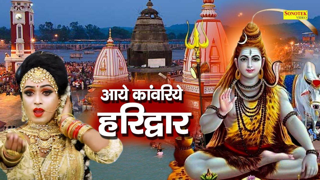 आये कांवरिया हरिद्वार   Karishma Sharma,Meenakshi Sharma   Shiv Bhajan   Bhole DJ Bhajan 2021