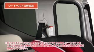 このビデオの情報バンビーノ・取付方法.