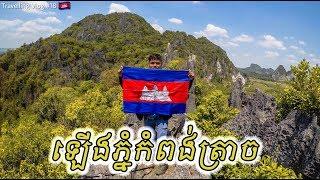 I Climbed To The Peak Of Phnom Kampong Trach (ឡើងភ្នំកំពង់ត្រាច)   Travelling Vlog #18