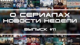 О Сериалах - новости недели №11