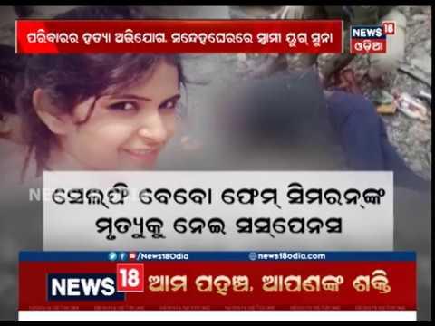 Sambalpur: Selfie Bebo fame Simran's death mistery | News18 Odia