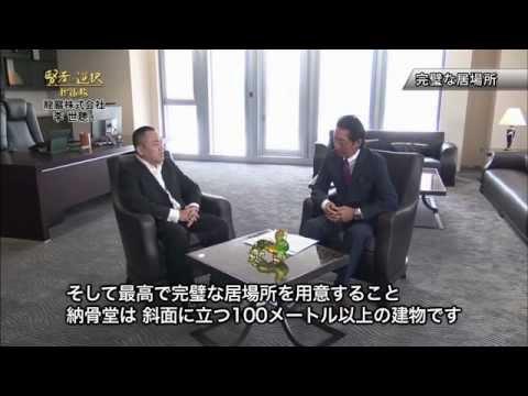 【賢者の選択】 龍巖  台湾葬祭   社長対談テレビ番組 Taiwan company president interview CEO TV   business ビジネス