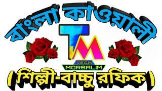 বাংলা কাওয়ালী শিল্পী বাচ্চু রফিক