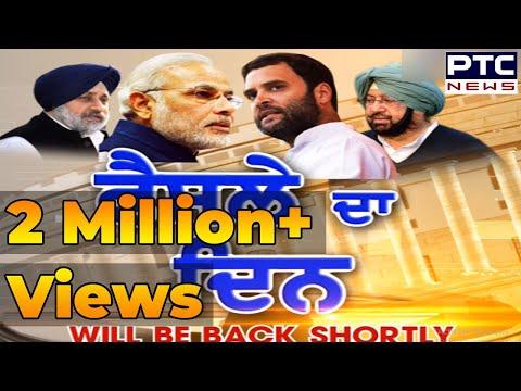 #LIVE | Lok Sabha Elections 2019 | PTC News #ElectionResultLive #LoksabhaElections2019 #ResultLive