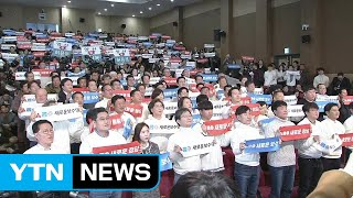 새로운보수당 중앙당 창당대회 시작 / YTN