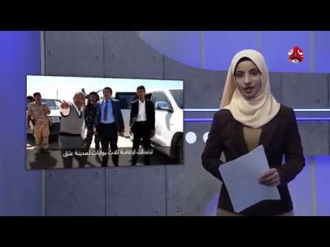 موجز الاخبار | 16 - 01 - 2020 | تقديم صفاء عبدالعزيز | يمن شباب