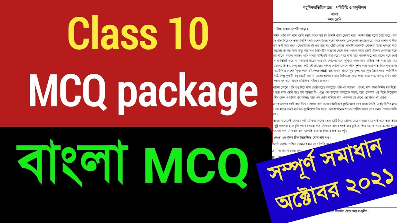 Class 10 MCQ adaptation package answer Bengali model activity task 2021 #nas