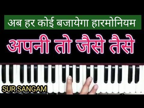 Apni To Jaise Taise...I Harmonium Tutorial I Piano I Sur Sangam Harmonium