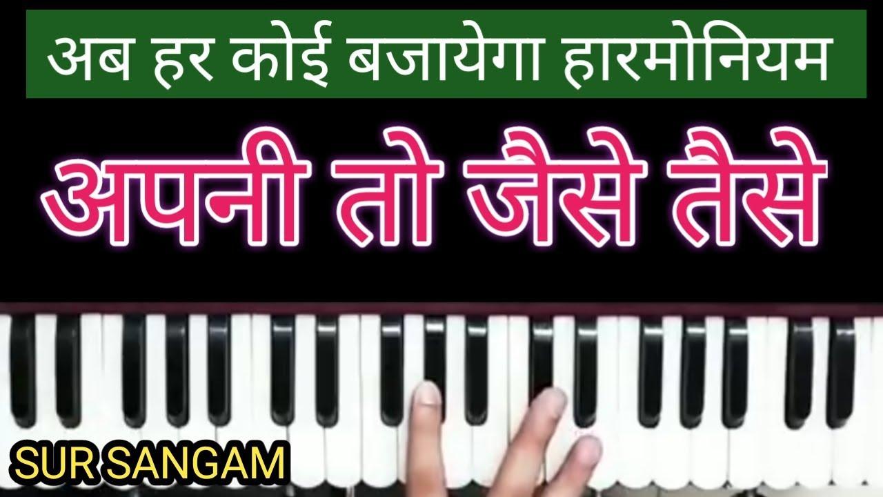 Apni To Jaise Taise   I Harmonium Tutorial I Piano I Sur Sangam Harmonium