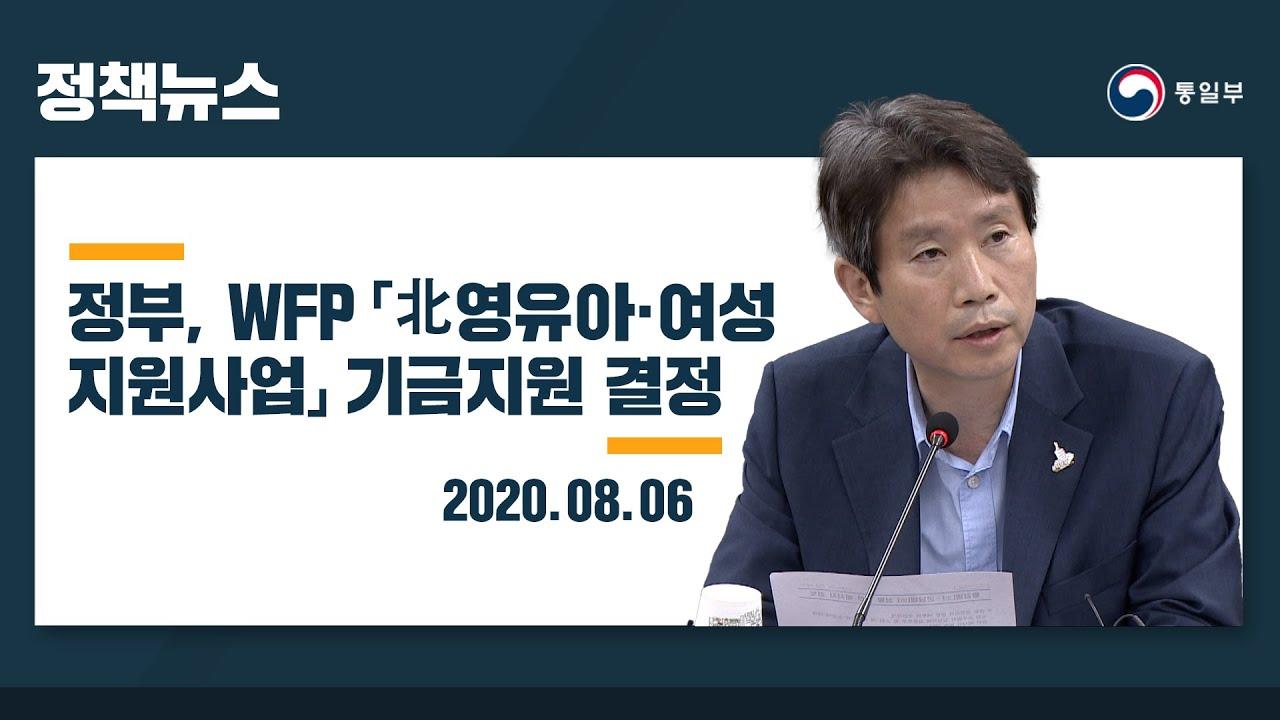 [정책뉴스] 정부, WFP 「北 영유아·여성 지원사업」기금지원 결정