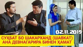 ШАКАРХАНД СУҲБАТИ ГАРМ - Ҳидоят Шавкати Беодоб | ХАТМАН БИНЕД СИРУ АСРОРША!