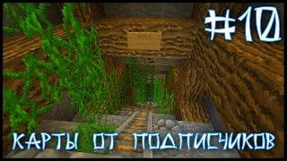 Карта От Подписчика #10 - Тайна Затерянных Шахт (Minecraft)