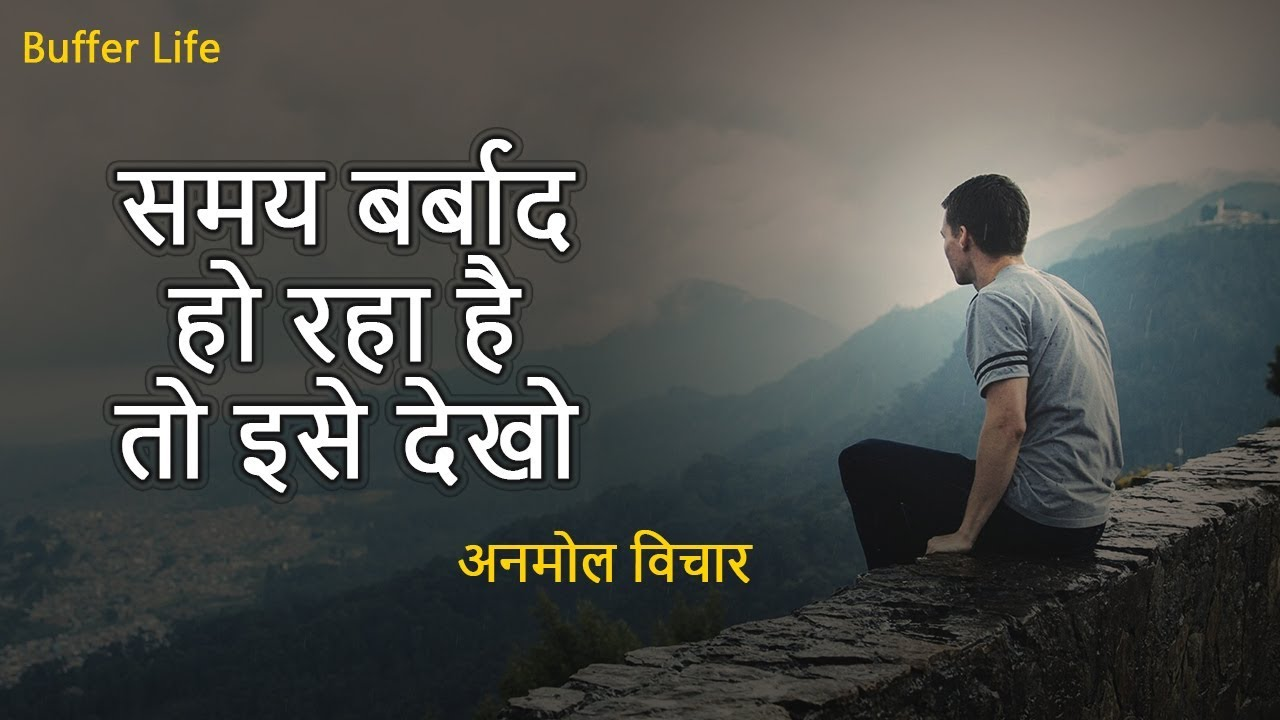 समय पर अनमल वचर Best Motivational And Powerful