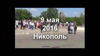 9 мая в Никополе(К материалу: События / 9 мая в Никополе (фото, видео) http://city-nikopol.com.ua/6005-9-maya-v-nikopole-foto-video.html., 2016-05-09T10:31:38.000Z)
