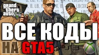 Все читы (коды) на GTA 5 [PS3, PS4, Xbox One, Xbox 360]