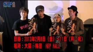 公演日時:2013年2月8日(金)~2月11日(月・祝) ◎タイムテーブル 8日...