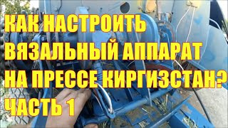 как настроить вязальный аппарат на пресс-подборщике Киргизстан? Часть 2