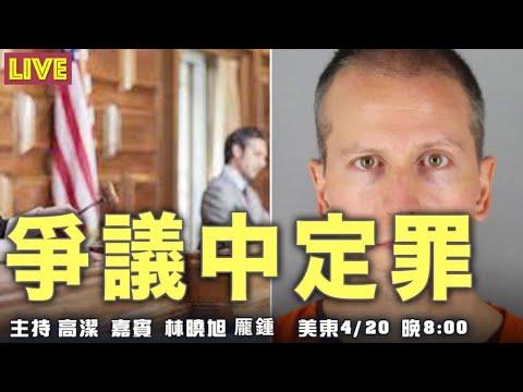 争议中的定罪 主持:高洁 嘉宾:林晓旭、厐钟【希望之声TV】(2021/04/20)
